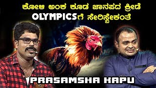 PRASAMSHA KAPU - ಕೋಳಿ ಅಂಕ ಕೂಡ ಜಾನಪದ ಕ್ರೀಡೆ. OLYMPICSಗೆ ಸೇರಿಸ್ಬೇಕಂತೆ | Bale Bengaluru Telipale