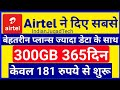 AIRTEL all new Plans : 300GB for 365 days | AIRTEL Plan Rs.181,Rs.199,Rs.349,Rs.549,Rs.799,Rs.3999