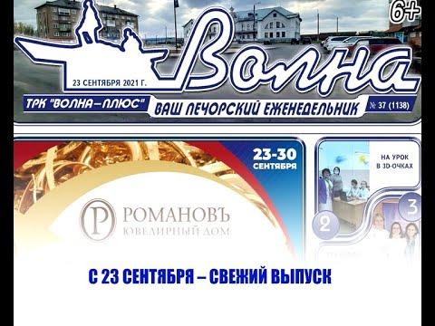 АНОНС ГАЗЕТЫ, ТРК «Волна-плюс», г. Печора на 23.09.2021