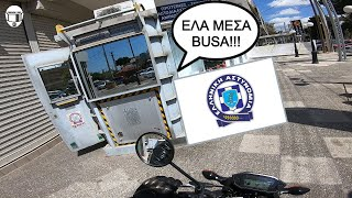 Με κάλεσαν στο Αστυνομικό Τμήμα! Ελληνική Αστυνομία