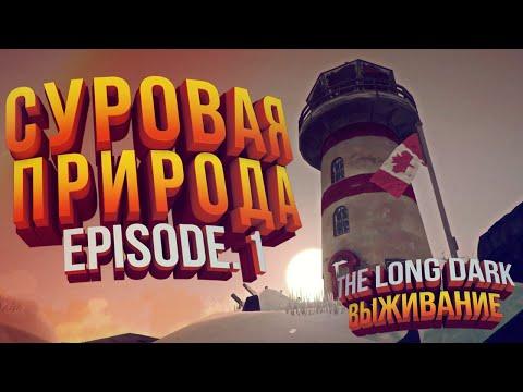 СУРОВАЯ ПРИРОДА | The Long Dark  | Выживание | Episode. 1