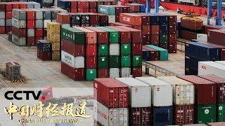 《中国财经报道》 20190610 11:00| CCTV财经