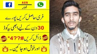 How to Get Free Facebook & WhatsApp For 30 Days | Jazz Free Internet Codes 2019