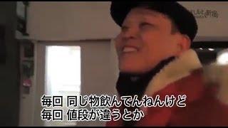 関西で育った千原せいじが大阪の想い出の地を巡る。 バイト先や行きつけ...