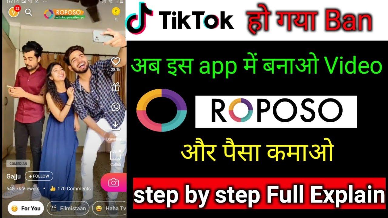 Tiktok ka baap | Roposo app par video kaise banaye | roposo all problem solve | viral india
