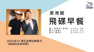 飛碟聯播網《飛碟早餐 唐湘龍時間》2020.08.07《姚舜的美食時間》