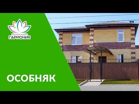Дом в Михайловске «Гармония» | Продается дом. Недвижимость Ставрополь Михайловск. Как купить дом