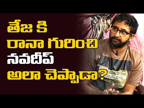 What Navdeep said  to Teja about Rana - TV9 Now