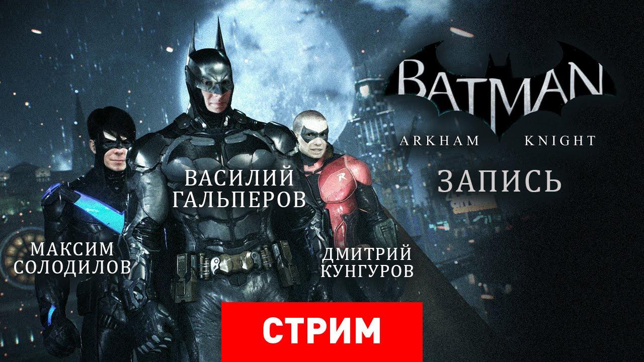 как переводится бэтмен с английского