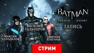 Batman: Arkham Knight — Тест-драйв Бэтмобиля [Запись]