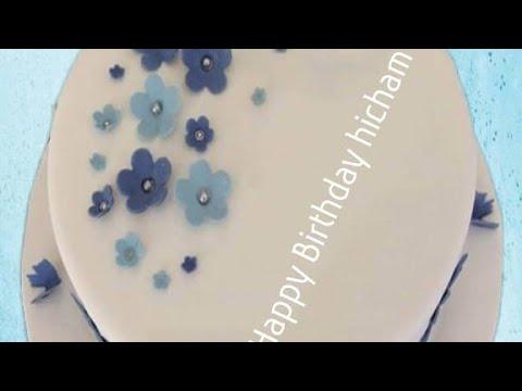 عيد ميلاد سعيد اخي هشام Youtube