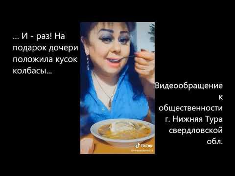 Видеообращение к общественности г. Нижняя Тура Свердловской обл.