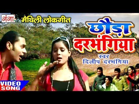 छौडा दरभंगिया - Maithili Hit Video Song 2017 - Dilip Darbhangiya