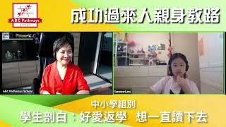 Publication Date: 2020-09-16   Video Title: 【ABC學生剖白】好愛返學!想一直讀下去 !- 成功過來人親