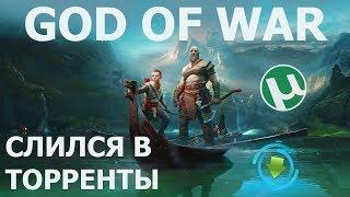 GOD OF WAR PC / ПК   CЛИЛСЯ В ТОРРЕНТЫ