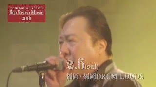 Neo Retro Music2016詳細は→http://ryoishibashi.com/livetour/ □2/9(...