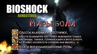 Миры Боли - Bioshock 1 Remastered [1]