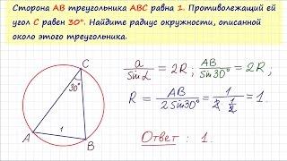 Задача 6 №27918 ЕГЭ по математике. Урок 135