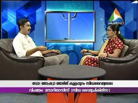Psoriasis-Siddha Treatment-Dr.Joshua(Meditalk 9/3/17)