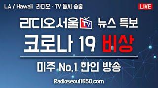 [LIVE] 라디오 서울 AM1650 보이는라디오 - 24시간 방송