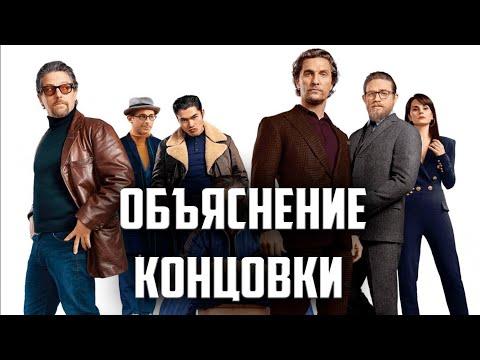 Джентльмены Гая Ричи - Объяснение Концовки | The Gentlemen Разбор