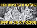 Как играли в карты ВОРЫ 30-х годов в советских лагерях