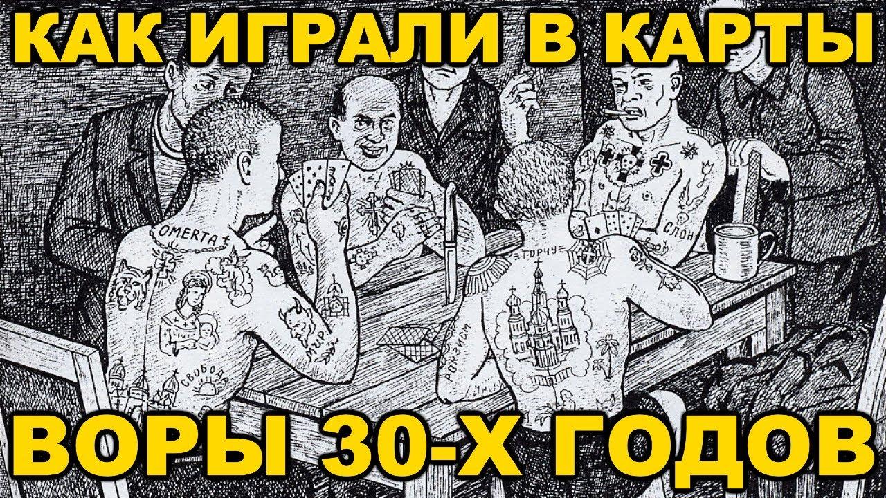 Воры в законе играют в карты рианна русская рулетка смотреть онлайн