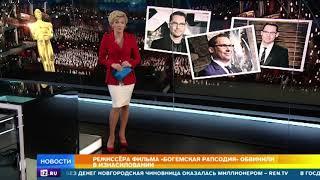 """Режиссера фильма """"Богемская рапсодия"""" обвинили в педофилии"""