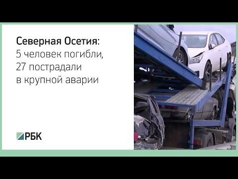5 человек погибли, 27 пострадали в крупной аварии в Северной Осетии