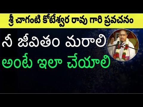 నీజీవితం మరాలి అంటే ఇలా చేయాలి Sri Chaganti Koteswara Rao Pravachanam Latest