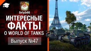 Интересные факты о WoT №47 — от Sn1p3r90 [World of Tanks]