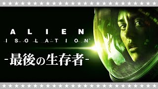 命がけの脱出…「Alien: Isolation(エイリアン)」最後の生存者