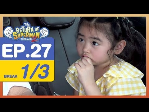 The Return of Superman Thailand Season 2 - Episode 27 - 26 พฤษภาคม 2561 [1/3]