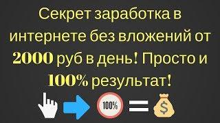 Как зарабатывать в интернете от 2000 - 5000руб в день | обучение