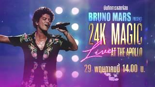 เตรียมพบกับคอนเสิร์ต 24K Magic Live at the Apollo Bruno Mars ทางไทยรัฐทีวี ช่อง 32