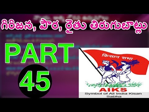 రైతు ఉద్యమాలు2 - ( Modern Indian History  Part 45) - Learn In Telugu | Axon Education