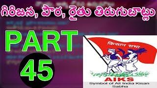 రైతు ఉద్యమాలు2 - ( Modern Indian History  Part 45) - Learn In Telugu | Axon Education