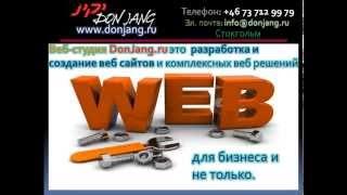 Разработка  и создание  веб сайтов(, 2013-09-08T13:50:05.000Z)