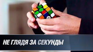 Кубик Рубика - не глядя, за секунды!