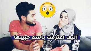 تحدي اعترف / اليف اعترفت باسم حبيبها 😍