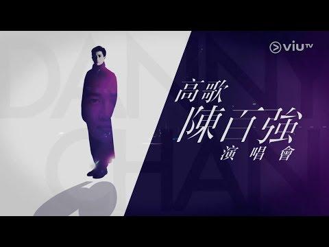 高歌陳百強演唱會 2018/09/15