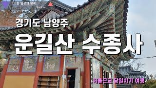 서울근교 당일치기 여행, 남양주 운길산 수종사 _ 백서…
