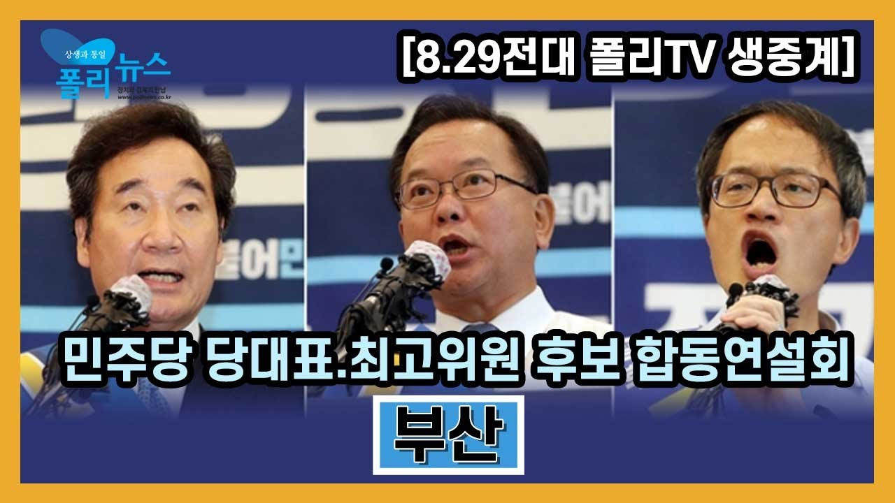 [8.29전대(부산) 폴리TV 생중계] 민주당 당대표.최고위원 후보 합동연설회