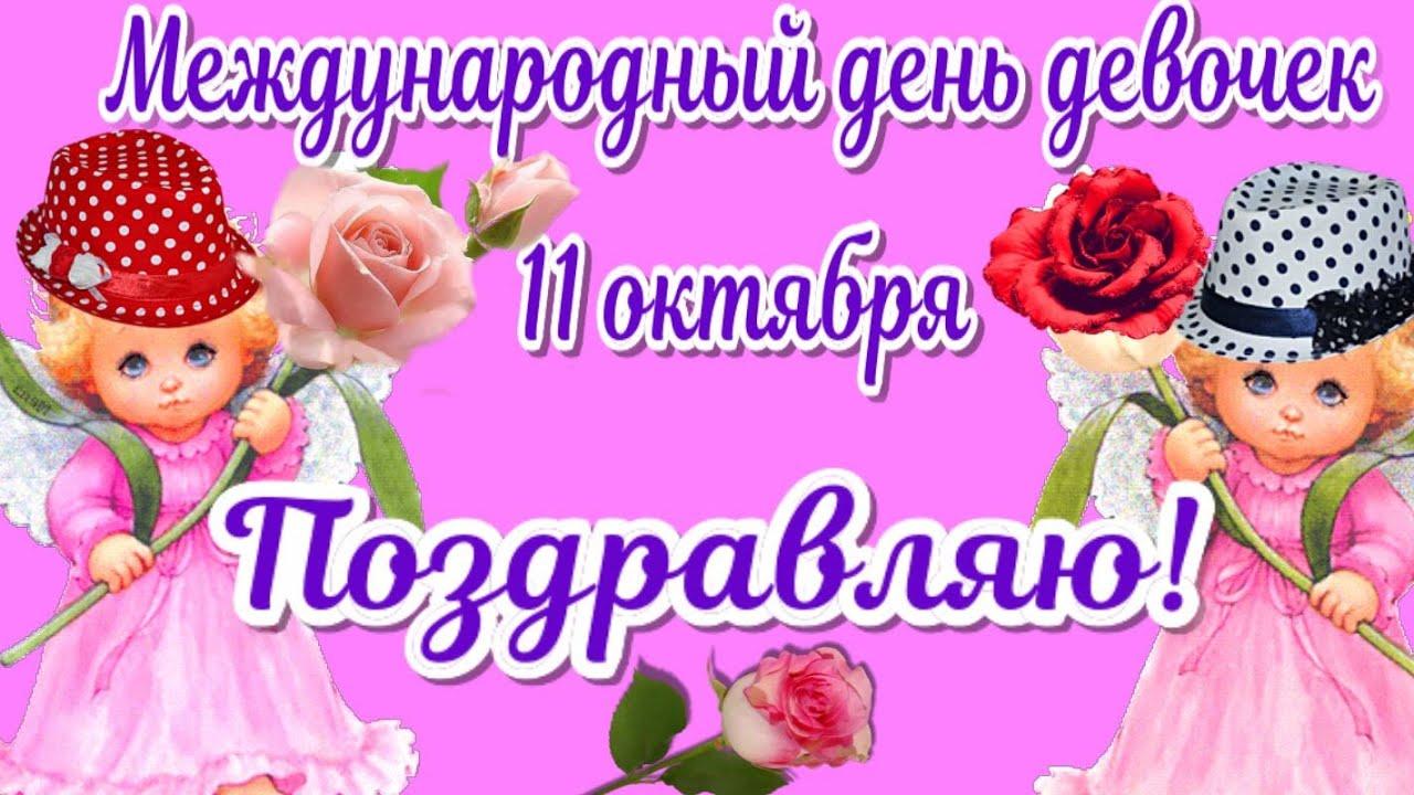 Международный день девочек 2021 Поздравления с праздником  для девочки - супер красивые пожелания