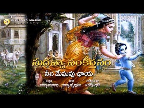 Neelimeghapuchaaya - Kanakesh Rathod