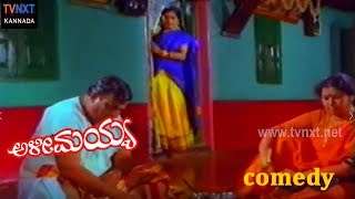 Alimayya-ಅಳೀಮಯ್ಯ  Movie Comedy Video Part-3 | Kannada Movie Comedy Scenes | TVNXT Kannada