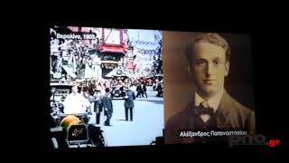 Arcadian Screenings: Πρεμιέρα - Αφιέρωμα στον Αλέξανδρο Παπαναστασίου