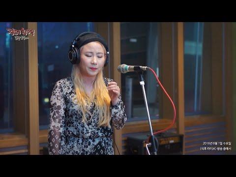 Urban Zakapa - I Don't Love You, 어반자카파 - 널 사랑하지 않아 [정오의 희망곡 김신영입니다] 20160601