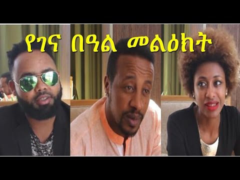 Ethiopia: Ethiopian Christmas Message from Betty G, Lij Michael and Dawit Nega 2017