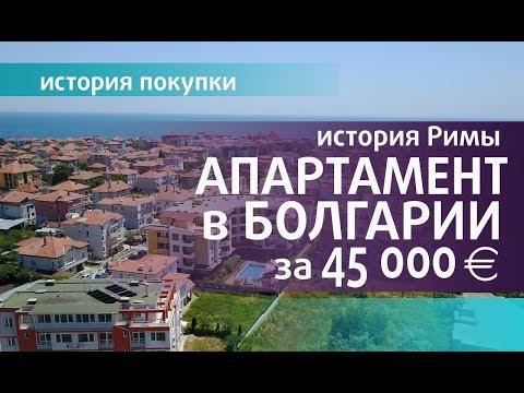Болгария For Sale квартира в комплексе Мелиа 8 Равда - YouTube